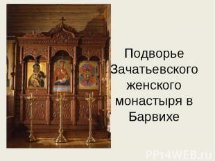Подворье Зачатьевского женского монастыря в Барвихе