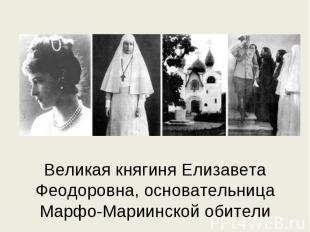 Великая княгиня Елизавета Феодоровна, основательница Марфо-Мариинской обители