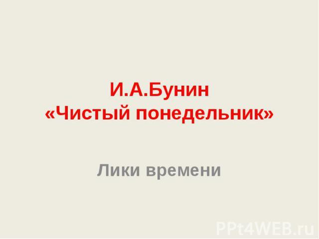 И.А.Бунин«Чистый понедельник»Лики времени