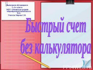 Выполнили обучающиеся5 «А» класса МОУ «Обоянская средняя общеобразовательная шко