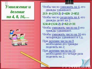 Умножение и деление на 4, 8, 16,…Чтобы число умножить на 4, его дважды удваивают