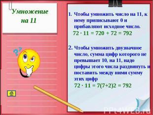 Умножение на 11 Чтобы умножить число на 11, к нему приписывают 0 и прибавляют ис