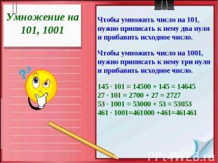 Умножение на 101, 1001Чтобы умножить число на 101, нужно приписать к нему два ну