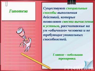 Гипотеза Существуют специальные способы выполнения действий, которые позволяют с