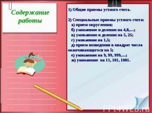 Содержаниеработы1) Общие приемы устного счета.2) Специальные приемы устного счет