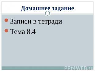 Домашнее заданиеЗаписи в тетрадиТема 8.4