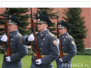Караулом называется вооруженное подразделение, назначенное для выполнения боевой