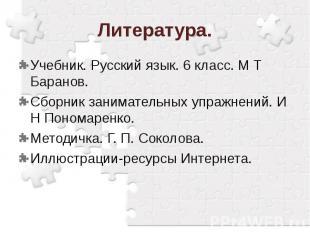 Литература.Учебник. Русский язык. 6 класс. М Т Баранов.Сборник занимательных упр