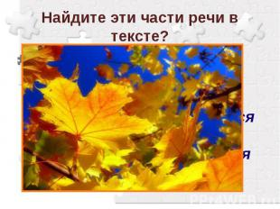 Найдите эти части речи в тексте? Зелень осенних деревьев переливается и горит же