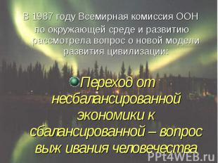В 1987 году Всемирная комиссия ООН по окружающей среде и развитию рассмотрела во