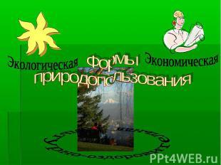 Формы природопользования