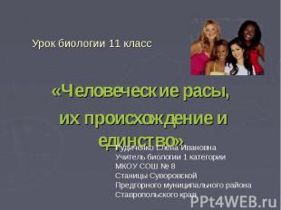 Урок биологии 11 класс«Человеческие расы, их происхождение и единство» Рудиченко