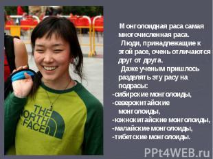 Монголоидная раса самая многочисленная раса. Люди, принадлежащие к этой расе, оч
