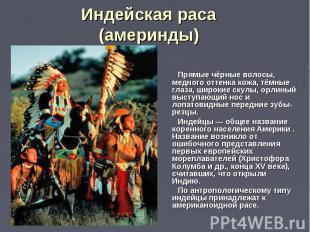 Индейская раса (америнды) Прямые чёрные волосы, медного оттенка кожа, тёмные гла