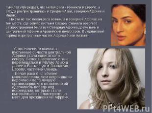 Гумилев утверждает, что белая раса - возникла в Европе, а оттуда распространилас