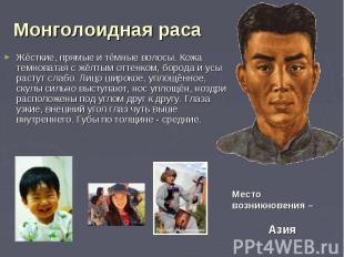 Монголоидная расаЖёсткие, прямые и тёмные волосы. Кожа темноватая с жёлтым оттен