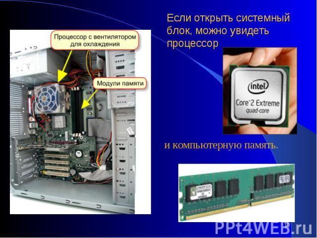 Если открыть системный блок, можно увидеть процессори компьютерную память.