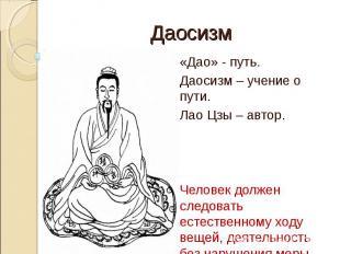 Даосизм«Дао» - путь. Даосизм – учение о пути.Лао Цзы – автор. Человек должен сле