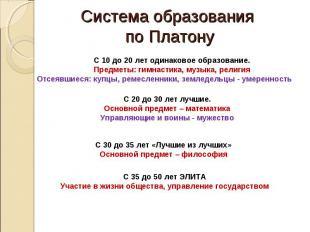 Система образования по Платону С 10 до 20 лет одинаковое образование.Предметы: г
