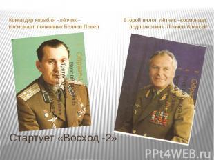 Командир корабля –лётчик –космонавт, полковник Беляев ПавелВторой пилот, лётчик