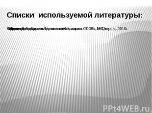 Списки используемой литературы:Газета «Добра дорога детства» №*, апрель 2008г.,