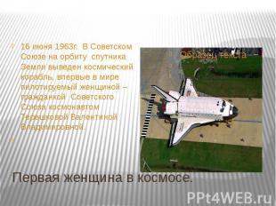 16 июня 1963г. В Советском Союзе на орбиту спутника Земли выведен космический ко