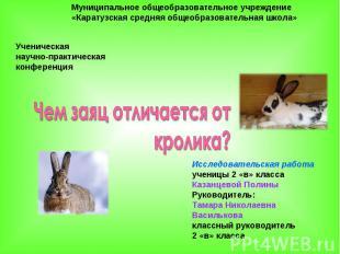 Муниципальное общеобразовательное учреждение«Каратузская средняя общеобразовател