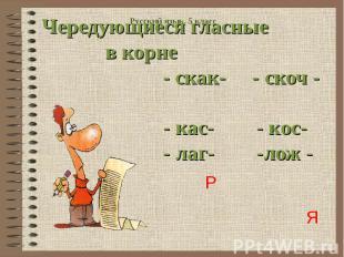 Русский язык. 5 классЧередующиеся гласные в корне - скак- - скоч - - кас- - кос-