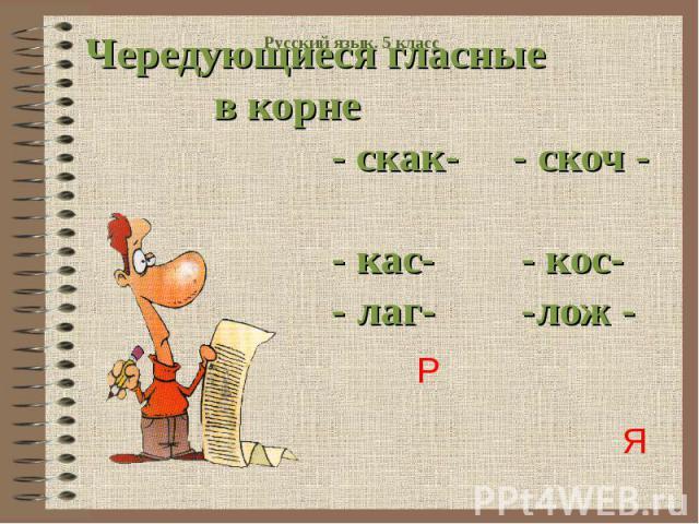 Русский язык. 5 классЧередующиеся гласные в корне - скак- - скоч - - кас- - кос- - лаг- -лож -