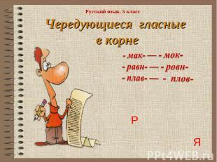 Русский язык. 5 класс Чередующиеся гласные в корне- мак- — - мок- - равн- — - ро