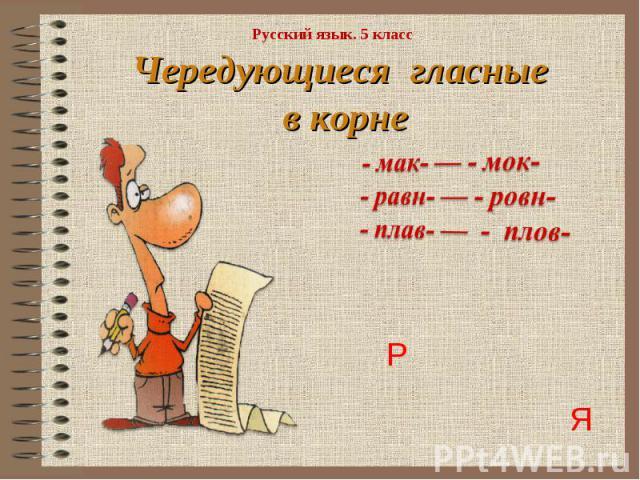 Русский язык. 5 класс Чередующиеся гласные в корне- мак- — - мок- - равн- — - ровн- - плав- — - плов-