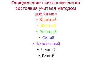 Определение психологического состояния учителя методом цветописиКрасныйЖелтыйЗел