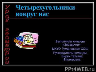 Четырехугольники вокруг нас Выполнила команда «Звёздочки» МКУО Тумановская СОШРу