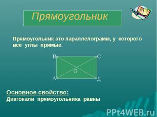 ПрямоугольникПрямоугольник-это параллелограмм, у которого все углы прямые.Основн
