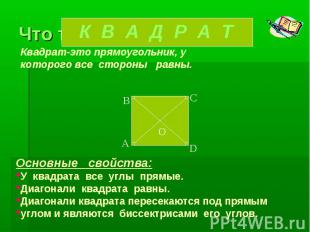 Квадрат-это прямоугольник, у которого все стороны равны.Основные свойства:У квад