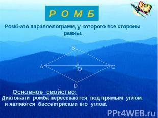 Р О М БРомб-это параллелограмм, у которого все стороны равны.Диагонали ромба пер