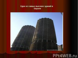 Одно из самых высоких зданий в Европе