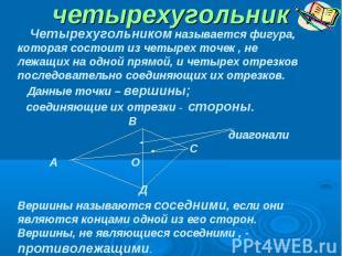 четырехугольник Четырехугольником называется фигура, которая состоит из четырех