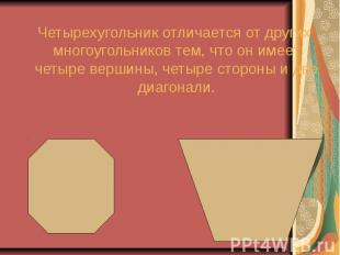 Четырехугольник отличается от других многоугольников тем, что он имеет четыре ве