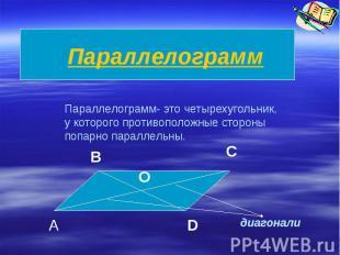 ПараллелограммПараллелограмм- это четырехугольник,у которого противоположные сто