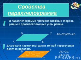 Свойства параллелограммаВ параллелограмме противоположные стороны равны и против