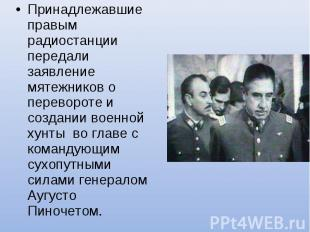 Принадлежавшие правым радиостанции передали заявление мятежников о перевороте и