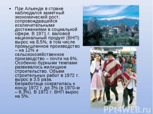При Альенде в стране наблюдался заметный экономический рост, сопровождавшийся ис