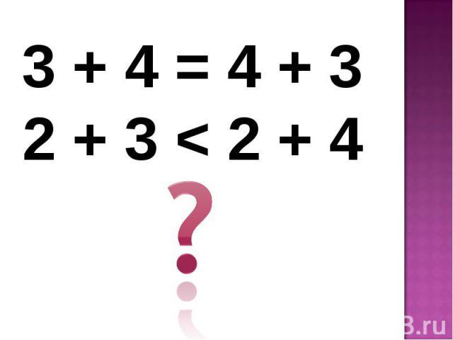 3 + 4 = 4 + 32 + 3 < 2 + 4