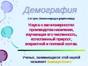 Демография( от греч. Demos-народ и grapho-пишу)Наука о закономерностях производс