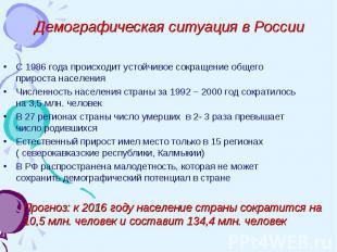 Демографическая ситуация в РоссииС 1986 года происходит устойчивое сокращение об