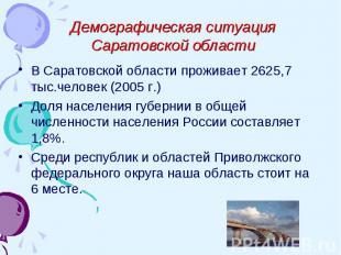 Демографическая ситуация Саратовской областиВ Саратовской области проживает 2625
