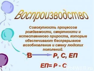 ВоспроизводствоСовокупность процессов рождаемости, смертности и естественного пр