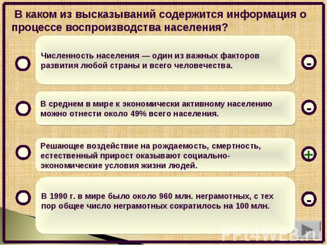 В каком из высказываний содержится информация о процессе воспроизводства населения?