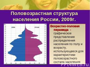 Половозрастная структура населения России, 2009г.Возрастно-половая пирамида - г